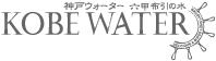 神戸ウォーター六甲布引の水
